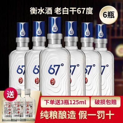 衡水酒老白干67度76度高度白酒整箱礼盒装 烈酒高粱纯粮食酿造