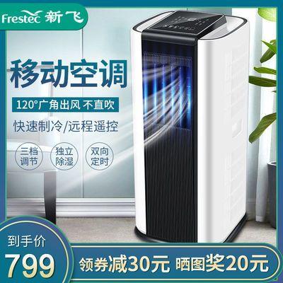 新飞可移动空调1匹1.5匹单冷暖一体机家用免安装立式柜机制冷节能