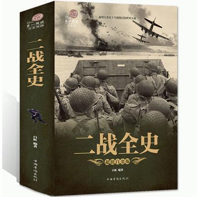 -一战战史二战战史二战全史世界经典战役中外近现代战争军事书籍