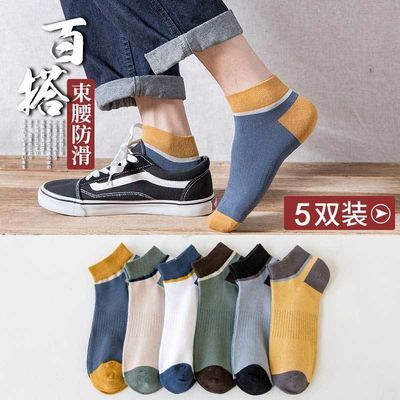 【5-10双】袜子男士短袜中筒袜男士商务运动袜四季船袜短筒袜