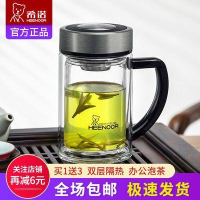 希诺双层玻璃杯家用带把加厚隔热办公水杯男士大容量有手柄泡茶杯