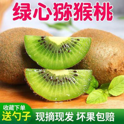 【新鲜】绿心猕猴桃奇异果新鲜孕妇水果单果80克以上2斤包邮