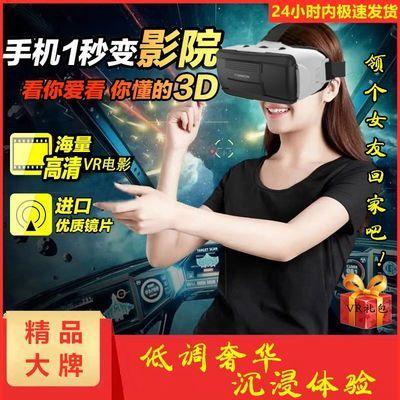 千幻魔镜vr3d眼镜王者荣耀玩游戏手柄vr眼睛宅男女友虚拟现实眼镜