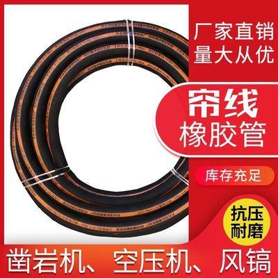 帘线缠绕橡胶管空压机凿岩机风镐高压空气水管软管皮管风炮夹布黑