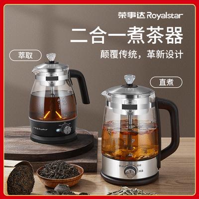 荣事达煮茶器家用全自动蒸煮茶壶黑茶蒸茶器小型办公室玻璃花茶壶