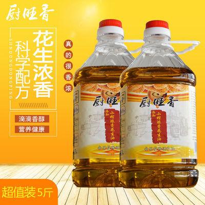 厨旺香食用油2.7升*2桶(10斤)花生油植物油小榨浓香花生调和油