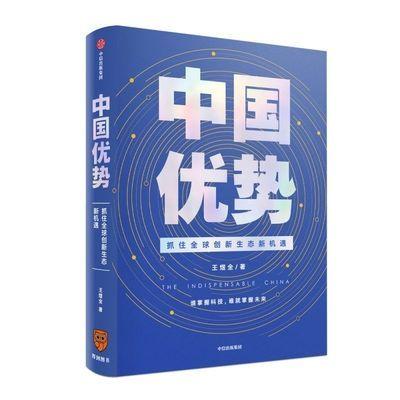 -罗辑思维 中国优势 王煜全 何帆 变量2 钱从哪里来 香帅 新书