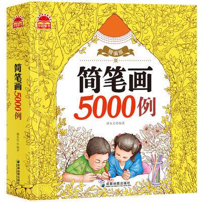 儿童简笔画5000例幼儿园美术培训启蒙绘画书简笔画大全涂色书