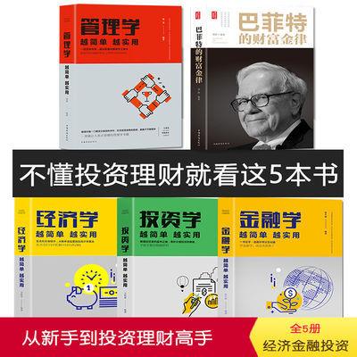 -经济学金融学投资学管理学巴菲特的财富金律入门家庭理财金融书