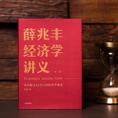 -薛兆丰经济学讲义 来自超过25万人的经济学课堂 罗辑思维 平装
