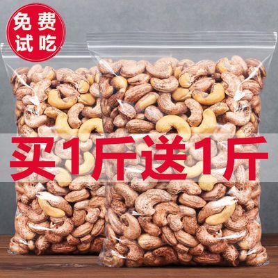 越南腰果新货净重2斤1斤炭烧带皮腰果仁250g100g坚果干果零食