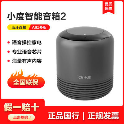 小度智能音箱 2 红外版 WiFi/蓝牙音响 AI红外遥控器 黑