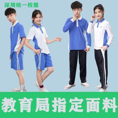 深圳校服男女中学生夏季春秋季短袖T恤上衣短裤长袖长裤运动套装