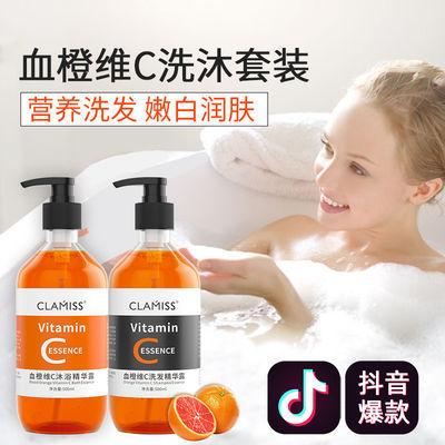 【营养维C】血橙沐浴露去角质全身留香美白控油洗发水套装男女士