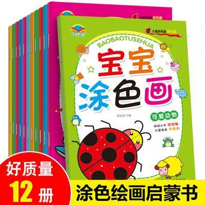 儿童简笔画12册宝宝涂色画启蒙绘画启蒙益智幼儿园早教填色水彩笔