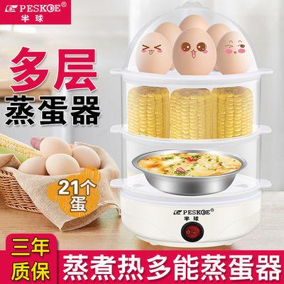 正品半球自动断电煮蛋器家用蒸蛋器小型早餐神器多功能蒸蛋羹宿舍