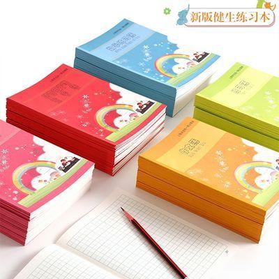 正版10本装健生练习本上海小学生英语本子田字格拼音本数学语文簿