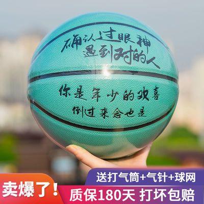 爆款提夫尼绿色篮球 个性软皮室外比赛七号 送男友礼物pu吸湿蓝球