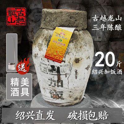 古越龙山大坛黄酒绍兴花雕酒半干加饭酒10L20斤三年陈长期存放