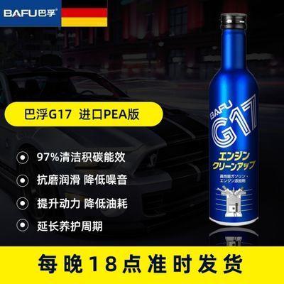 巴孚G17燃油宝日本原瓶进口浓缩PEA版多效深度清洁型汽油添加剂