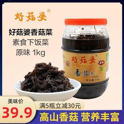 好菇婆香菇菜1kg大瓶潮汕特产早餐配菜小菜香菇酱拌面酱菜下饭菜