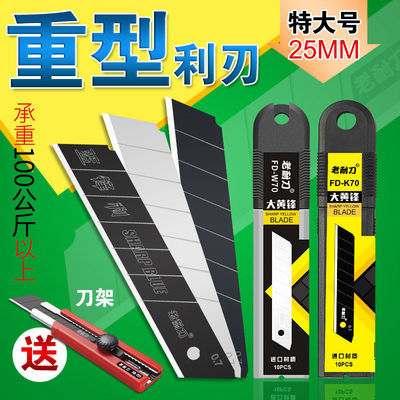 老耐刀25mm宽重型美工刀片加厚刀架全钢多用途工业用大号切割工具