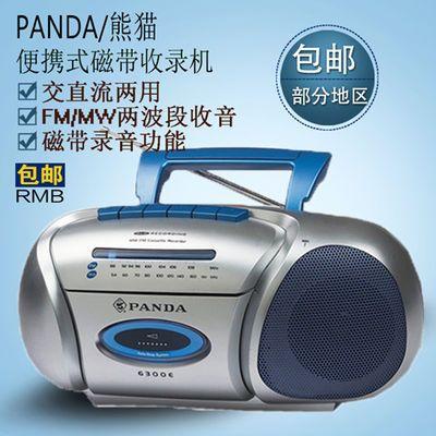 PANDA/熊猫 6300E便携式收录机录音机磁带卡带学习机收音机老人