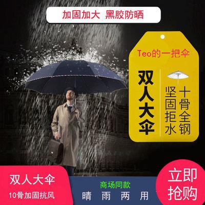 十骨超大双人雨伞男女大号学生折叠晴雨两用黑胶防晒紫外线遮阳伞