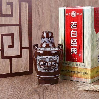 汾酒产地杏花酒业股份有限公司老白经典十年纯酿整箱6盒礼盒装