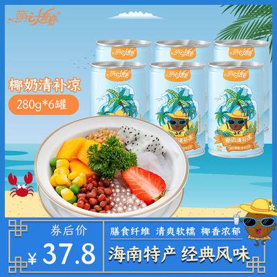 萌动青春 椰奶清补凉正宗海南特产椰子汁饮料代餐饮品280克*6罐装