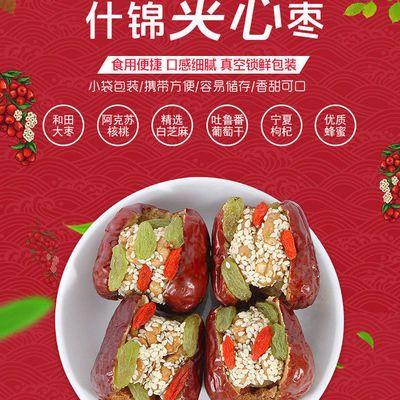 枣夹核桃葡萄干芝麻袋新疆和田大枣什锦红枣夹核桃仁零食小吃