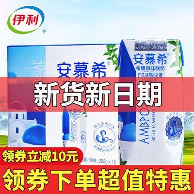 伊利安慕希希腊风味酸奶7月原味酸奶205g*12盒黄桃燕麦早餐酸牛奶