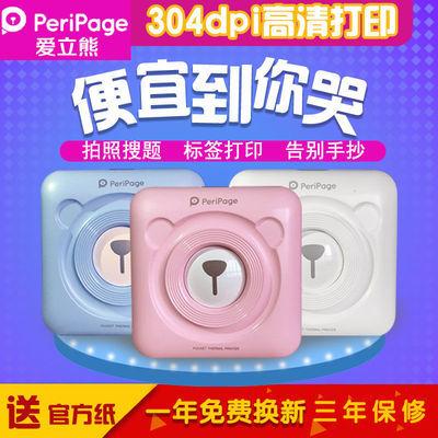 爱立熊口袋打印机家用小型迷你手机照片蓝牙便携式热敏便宜错题机