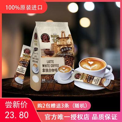 马来西亚古城速溶咖啡原味拿铁摩卡饮品冲饮提神醒脑30条480g正品