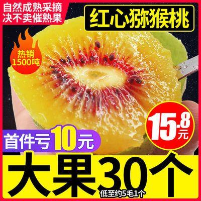 四川蒲江红心猕猴桃新鲜当季水果奇异果当季孕妇狝弥猴桃整箱时令