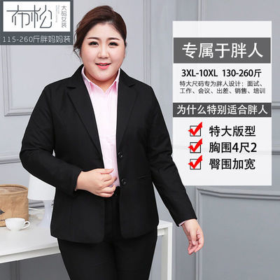 【布松】品牌大码女装200斤韩版西装外套女职业装黑色西服外套女
