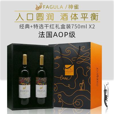 法国法古拉原酒进口正品红酒干红葡萄酒四瓶木箱礼盒装750ml*2瓶
