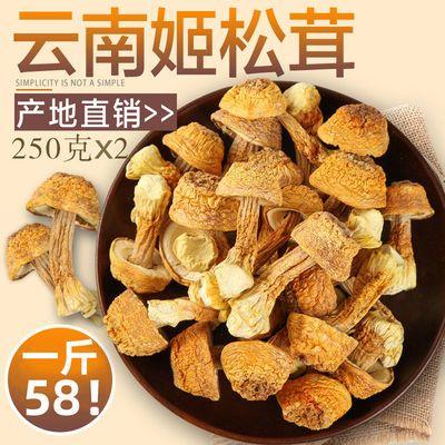 姬松茸干货 云南特产食用野生菌菇蘑菇松茸 250g包邮(250gX2袋)