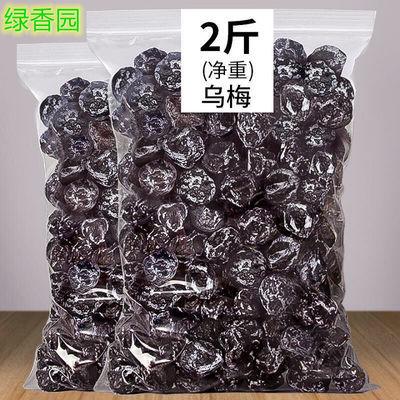 绿香园新疆天山乌梅干200g400g新疆特产蜜饯梅子干果脯特价零食