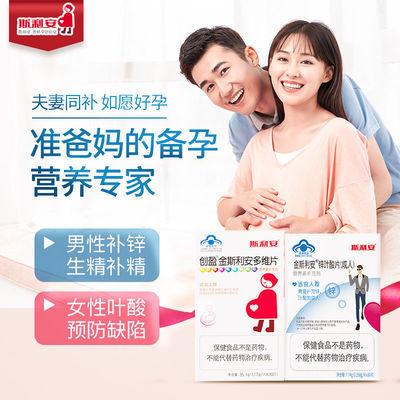 斯利安叶酸孕妇备孕叶酸精子差钙铁锌复合维生素多维30片+锌30片