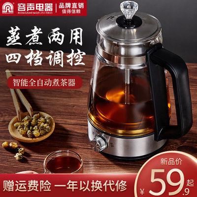 容声煮茶器黑茶普洱玻璃蒸茶壶全自动保温蒸汽煮茶壶花茶壶养生壶