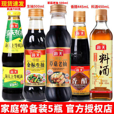 【海天组合】海天酱油生抽老抽料酒蚝油酿造酱油烹调凉拌炒菜必备