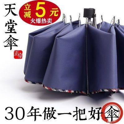 【正品天堂伞】天堂伞加大晴雨伞防嗮太阳伞遮阳商务折叠伞黑胶伞