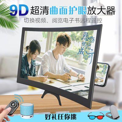 9D手机屏幕放大器超清投影视频放大护眼追剧神器多功能手机放大器