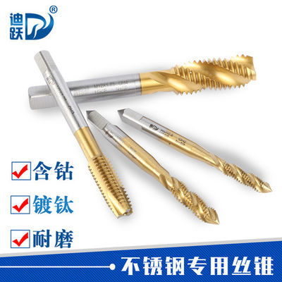 迪跃含钴镀钛机用丝锥 攻丝丝攻 不锈钢专用攻丝工具M2m3~m12