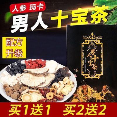 买1送1 十宝茶男人茶人参玛卡枸杞五宝茶男士茶滋补茶养生茶150g