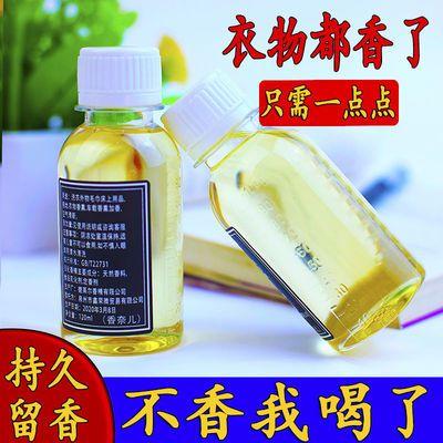 持久留香增香剂香薰加湿器专用香精油厕所除臭去味清香净化空气