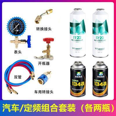 R22制冷剂家用空调加氟工具套装汽车空调加雪种空调冷媒表氟利昂