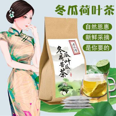 买二发三冬瓜荷叶茶决明子苦瓜薏苡仁代用茶组合茶花草茶泡水茶包