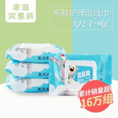 曼尼兔整箱9大包装婴幼儿童宝宝手口绵软湿巾成人女同学擦脸湿巾